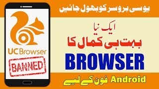 UC Browser Banned- New Best & Super Fast Browser For Android in Urdu/Hindi screenshot 5