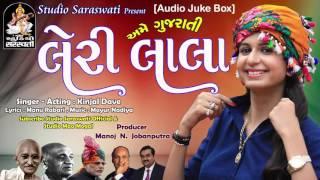 LERI LALA | KINJAL DAVE | Juke box Produce by STUDIO SARASWATI Junagadh.