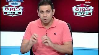 كورة كل يوم |  كريم حسن شحاتة يوضح تفاصيل وحقيقة استبعاد غالى وعبدة السعيد امام مباراة النجم
