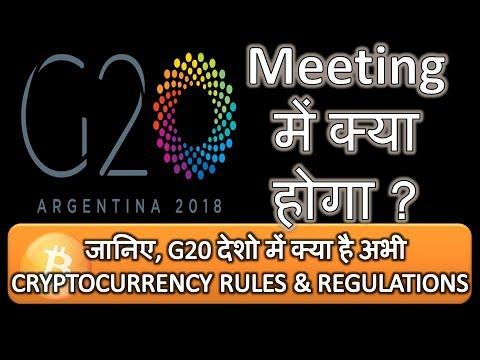 जानिए, G20 Meeting में Bitcoin का क्या होगा ? और G20 देशो में क्या है अभी bitcoin rules & regulation