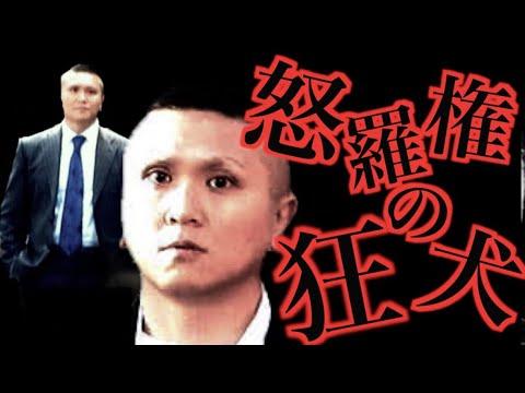 テポドン ミナミ テポドン吉満勇介(半グレ)が恐喝で逮捕 本名は籠池勇介と判明