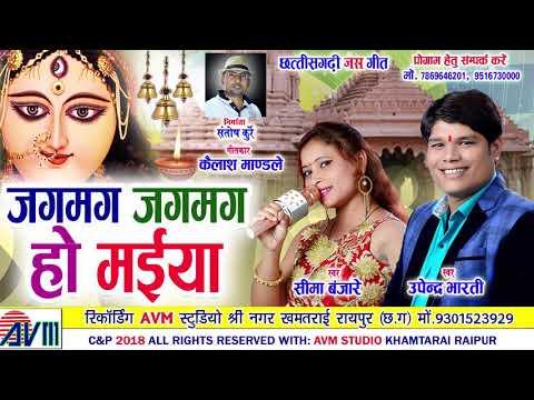 Upendra Bharti | Cg Jas Geet | Jagmag Jagmag Ho Maiya  | New Chhattisgarhi Bhakti Song | HD Video