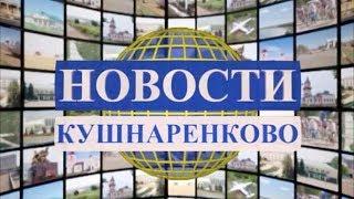 Новости Кушнаренково. Итоги недели от 19.01.2018 г.