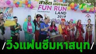 สีสัน วิ่งแฟนซีมหาสนุก | 18-11-62 | ตะลอนข่าว