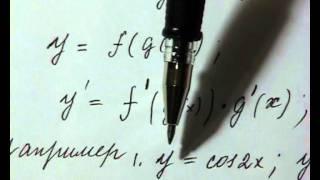 05 Производная сложной функции