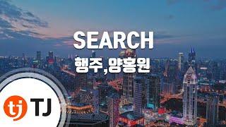 [TJ노래방] SEARCH - 행주,양홍원(Feat.카더가든) / TJ Karaoke