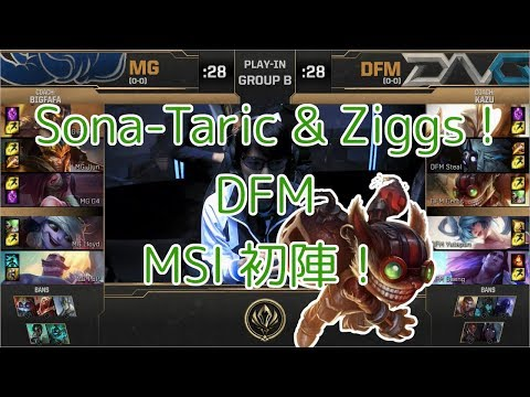 MG(G4 アカリ) VS DFM(Yutapon ソナ) D2G5 - MSI 2019 Play-In Group B