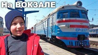 ПОЕЗДА и ЖЕЛЕЗНАЯ ДОРОГА для детей - ЕДЕМ НА ПОЕЗДЕ, вокзал смотрим на пассажирский и товарный поезд