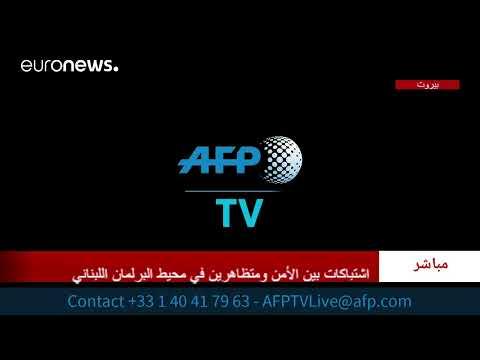 اشتباكات بين الأمن ومتظاهرين في محيط البرلمان اللبناني