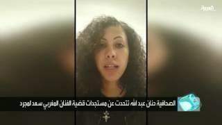 تفاعلكم : آخر مستجدات قضية سعد لمجرد