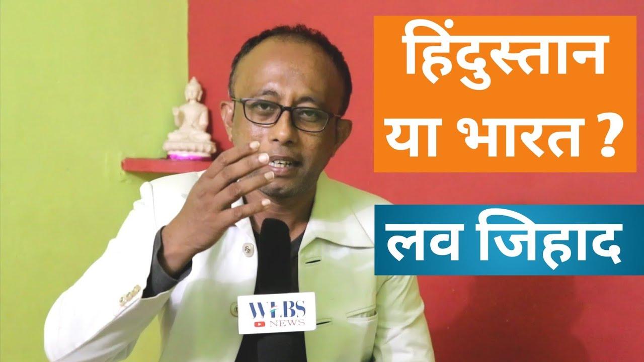 हिंदुस्तान या भारत   Love Jihad  WLBS Nrws