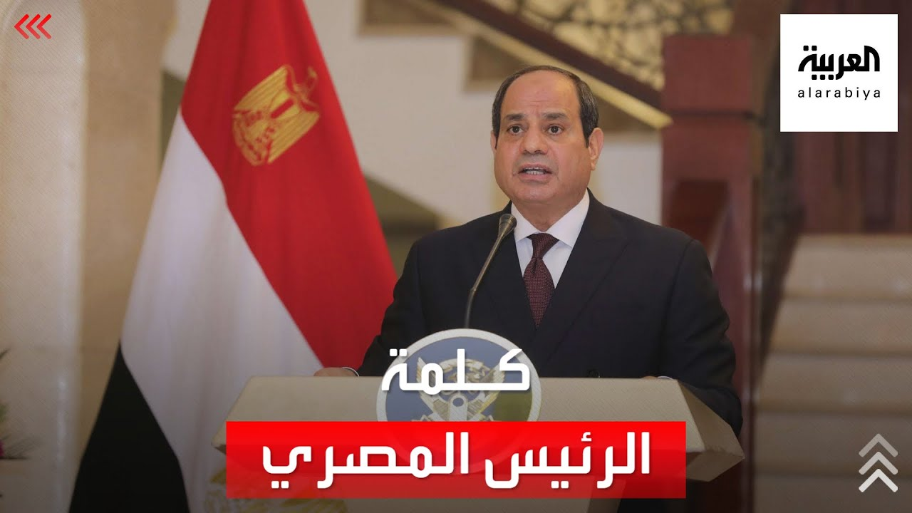 كلمة للرئيس المصري عبدالفتاح السيسي  - نشر قبل 10 ساعة