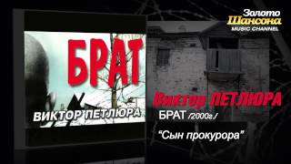 Виктор Петлюра - Сын прокурора (Audio)