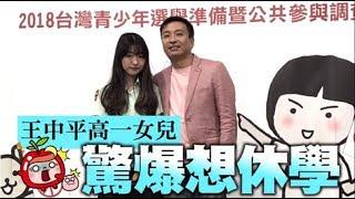 做自己! 王中平高一女兒驚爆「想休學」| 蘋果娛樂 | 台灣蘋果日報