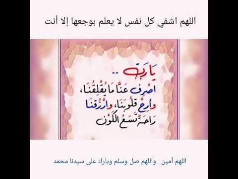 دعاء الشفاء للمريض قصير Al Ilmu 12