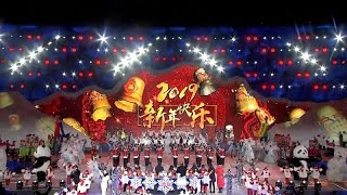 شاهد: بكين تودع العام 2018 وتستقبل العام الجديد باحتفالات ضخمة…