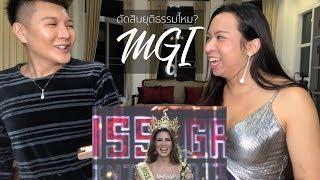 Miss Grand International 2017 final | ตัดสินยุติธรรมไหม? | Bryan Tan