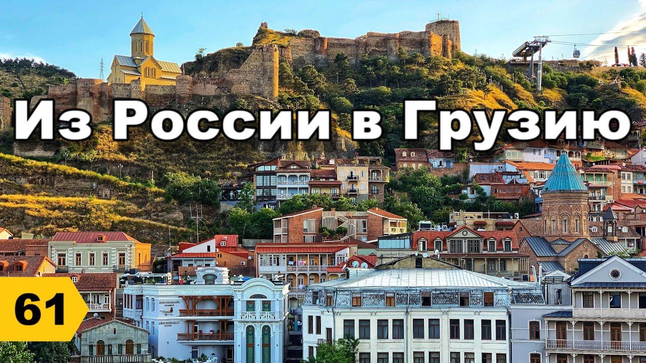 Отдых в Грузии 2019. Тбилиси. Из России в Грузию // Дневник риэлтора