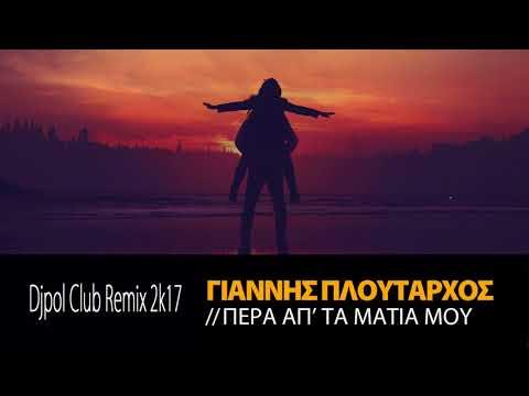 ΠΕΡΑ ΑΠ'ΤΑ ΜΑΤΙΑ ΜΟΥ - ΠΛΟΥΤΑΡΧΟΣ (Djpol Club Remix 2k17)