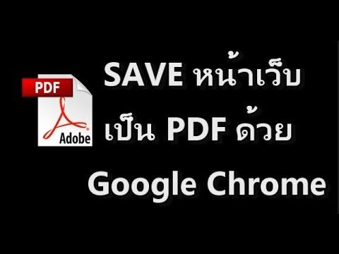 วิธี save หน้าเว็บ เป็น PDF ด้วย Google Chrome