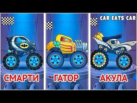 Каким будет Гараж в Машина Ест Машину 4 - Обзор Интерфейса и Тюнинг Тачек новой игры Car Eats Car
