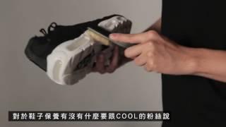 陳零九Nine Chen 洗鞋教學