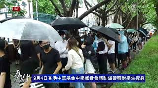 Publication Date: 2019-09-04 | Video Title: 【直播】9月4日香港中華基金中學反送中