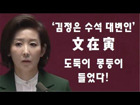 Image result for 김정은 수석대변인 문재인