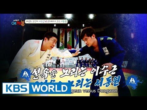 Cool Kidz Judo Team VS Celebrity Judo Team, part 1 [Cool Kiz on the Block / 2016.09.13]