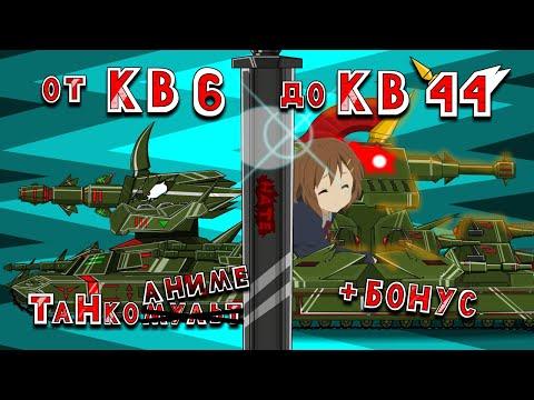 От КВ 6 до КВ 44 + бонус (сборник) - Мультики про танки