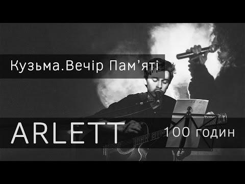 О.Коломієць(ARLETT) - 100 годин(Кузьма.вечір пам'яті)
