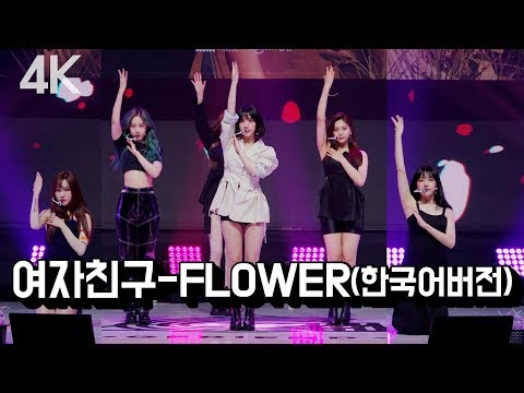 [CENTER CAM] 여자친구(GFRIEND)- 'FLOWER(Korean Ver.)' 4K STAGE SHOWCASE
