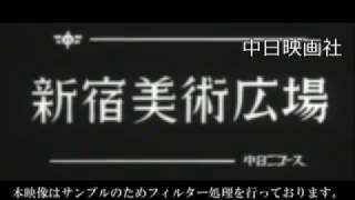 [昭和51年1月] 中日ニュース No.1148 1「新宿美術広場」