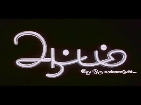 New Tamil Movie HD | Aattam | Sharuk, Saritha Dass | Tamil HD Hit Movie