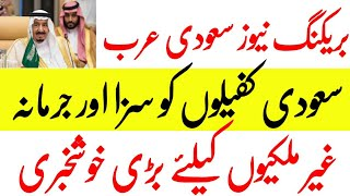 Saudi Arabia Latest News About Kafeel System | No More Delay in Labor Salry | End of Kafeel System
