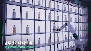 [3D 영상제작] LABO H - 샴푸 제품홍보영상