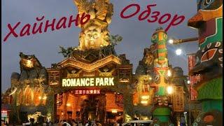 Хайнань декабрь 2019г Романтический парк