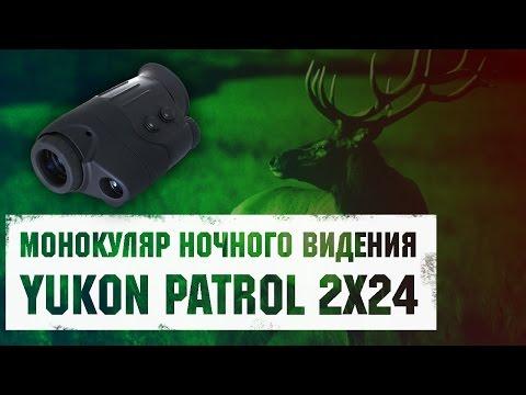 МОНОКУЛЯР НОЧНОГО ВИДЕНИЯ YUKON PATROL 2x24. Короткий обзор от Wunderwaffe