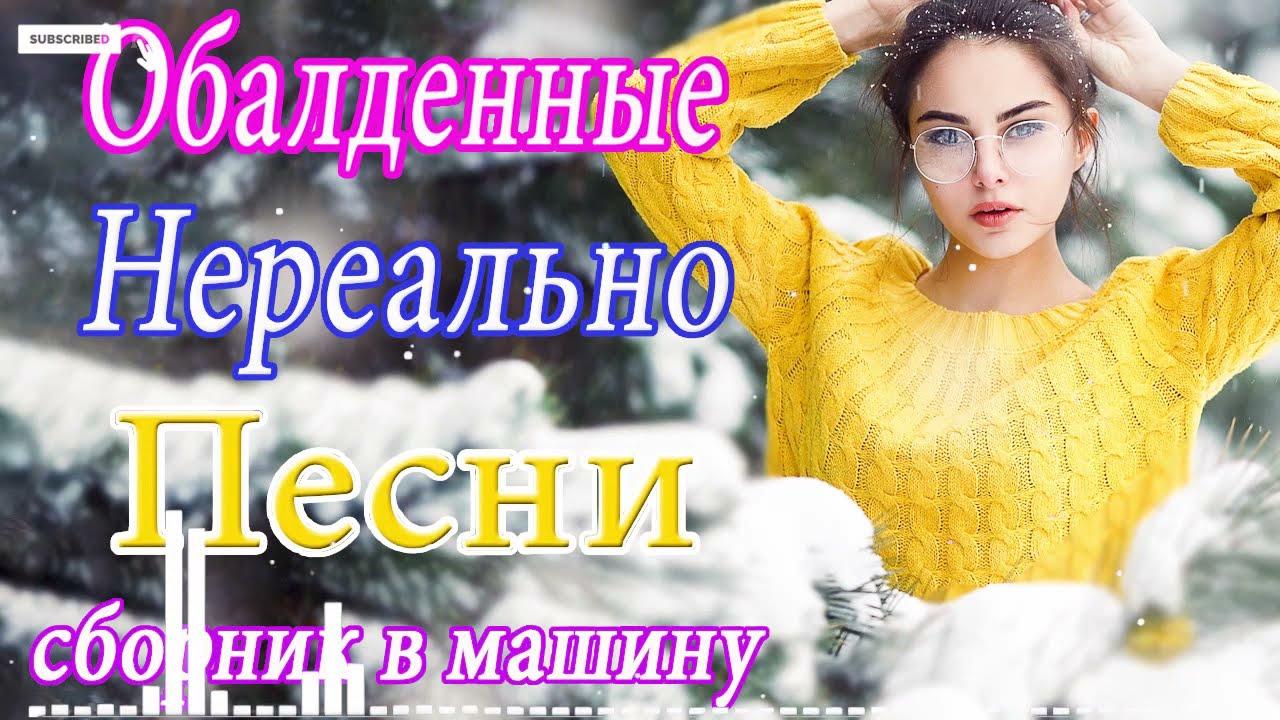 новые песни шансона 2021🧡Лучшие Хиты Радио Русский Шансон 2021🔥 Шансон 2021Сборник Новые песни