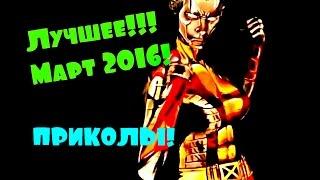 ЛУЧШИЕ ПРИКОЛЫ 2016, Самые смешные приколы Март 2016, Ржака!