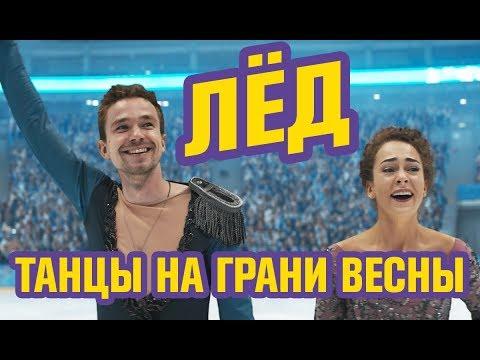 Фильм ЛЁД 2018 - ОБЗОР