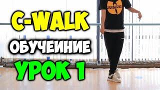 C-WALK обучение! УРОК 1 The V + Back Step - Видео уроки танцев для начинающих -