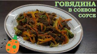 Рецепт №29. Говядина с овощами в соевом соусе