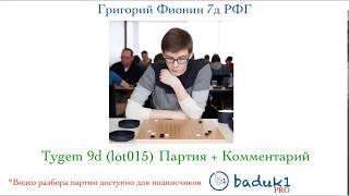 Игра ГО (Бадук) Григорий Фионин 7д (lot015) Tygem 9d