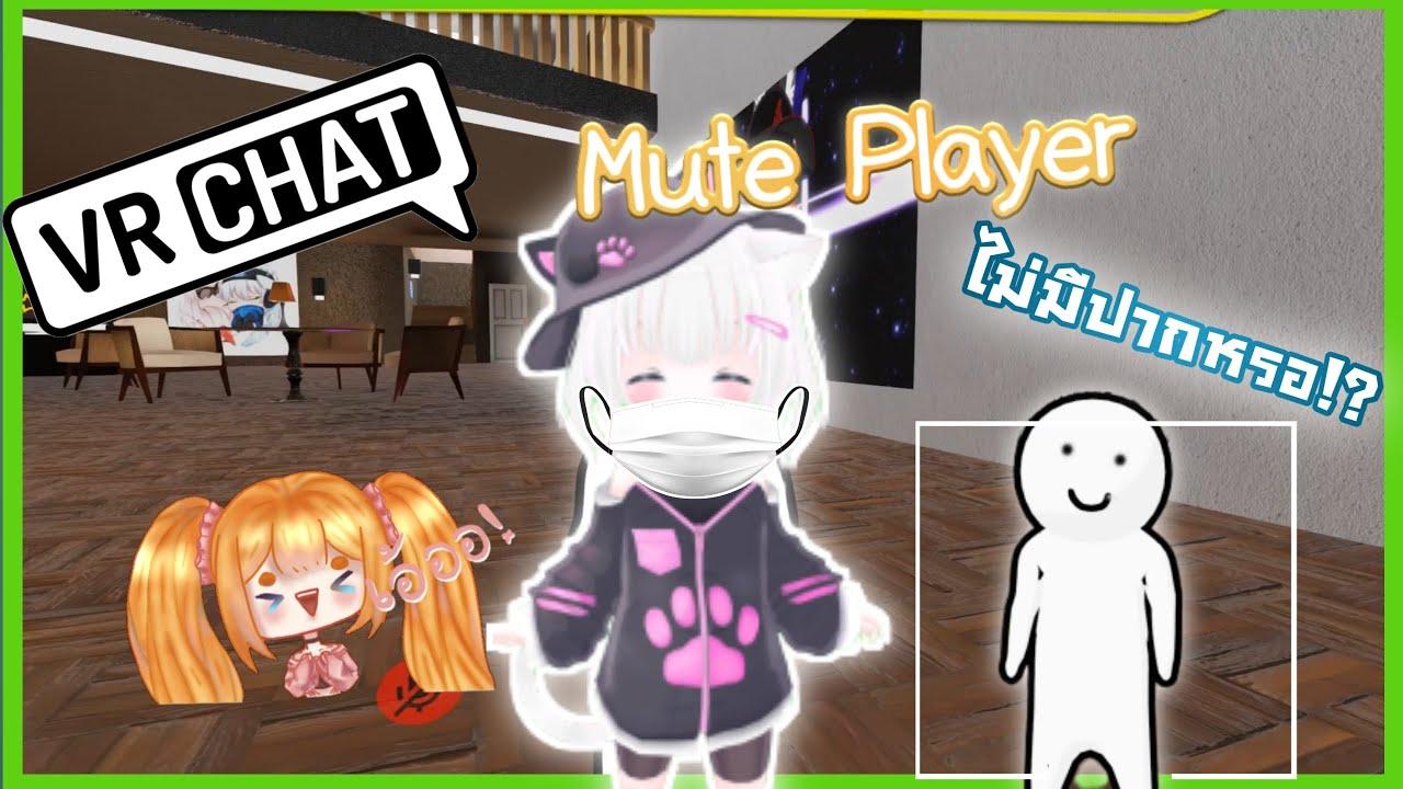 VRChat ไทย - ถ้าเราไม่มีไมค์จะปั่นคนยังไง!? (Mute Player In VRChat) ft.PAKMAK | Nanino #10