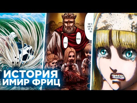 ИСТОРИЯ ИМИР ФРИЦ / ВСЯ ПРАВДА - АТАКА ТИТАНОВ 122 ГЛАВА