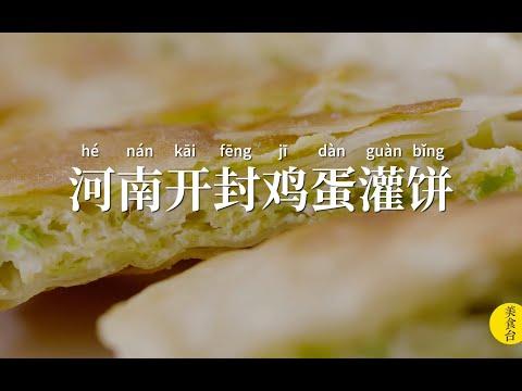 小吃中國|真·開封菜!河南【雞蛋灌餅】不走尋常路,一餅灌四蛋夠強悍!