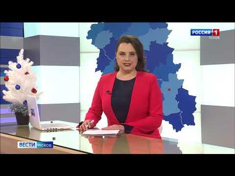 Вести-Псков.10.01.2020 20-44
