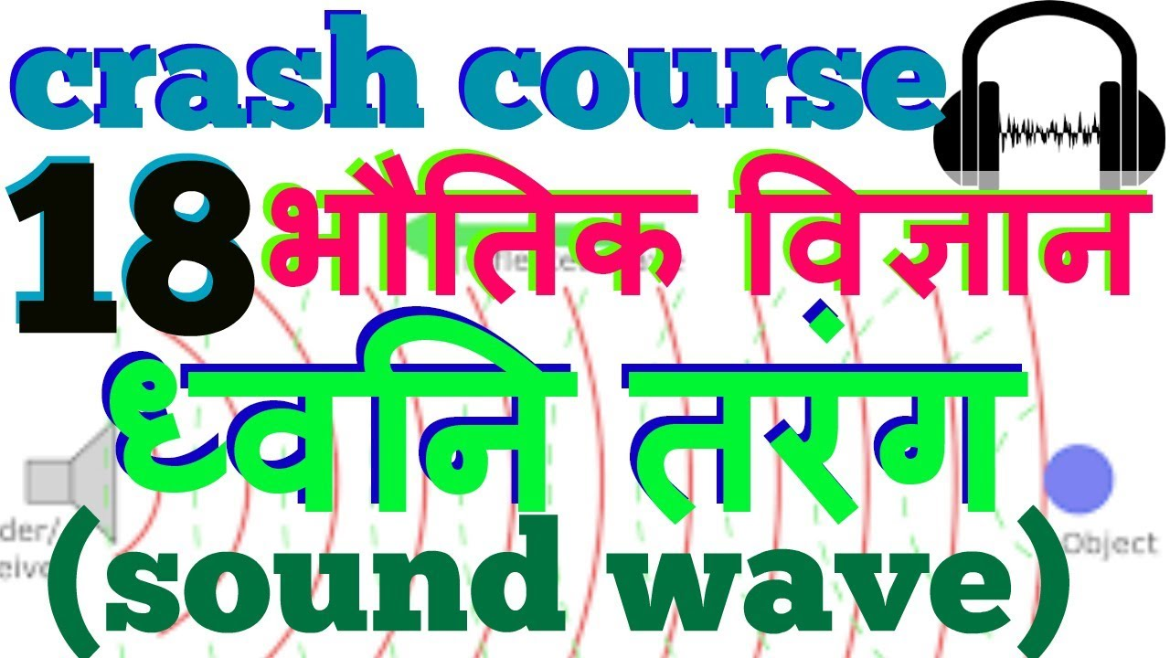 sound wave in Hindi | crash course of general science part 18 | physics for  upsc , pcs , ssc cgl