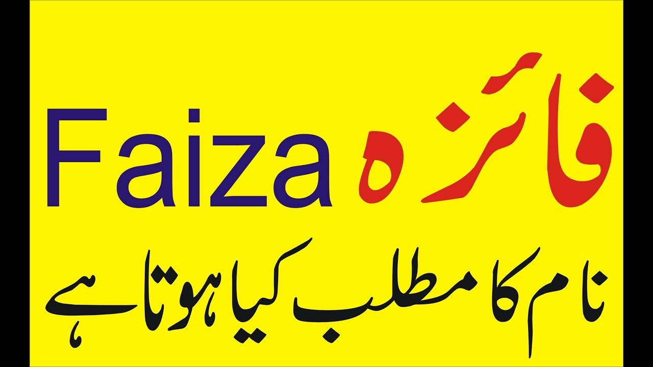 Faiza Name Pics - 29 3d Images For Faiza - Names up (names ...